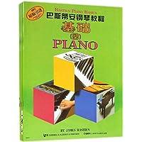 巴斯蒂安钢琴教程(四)(无声版)(套装共5册)(原版引进)