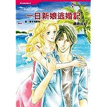 一日新娘逃婚記 (Harlequin comics)