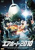 エアポート2010 [DVD]