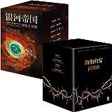 海伯利安四部曲(全4册)+银河帝国:基地7部曲(全7册) 套装共11册 《海伯利安》与《银河帝国》并称为科幻文学史上不可逾越的两座巅峰!