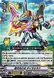 ヴァンガード V-EB08/010 超次元ロボ ダイザウラス (RR ダブルレア) My Glorious Justice