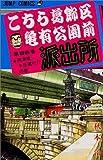 こちら葛飾区亀有公園前派出所 (第96巻) (ジャンプ・コミックス)