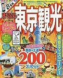 まっぷる 東京観光 '17 (まっぷるマガジン)