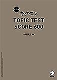 [新形式問題対応/音声DL付]改訂版 キクタン TOEIC TEST SCORE 600 キクタンTOEICシリーズ