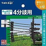 タカギ(takagi) 4mmジョイント4分岐 GKJ112  4分岐用   【安心の2年間保証】
