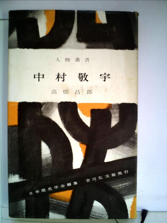 中村敬宇 (1966年) (人物叢書 日...