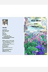 SEEMAAK OHI PAAR(MAITHILI NOVEL): MAITHILI NOVEL (Hindi Edition) Kindle Edition