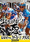 SAMURAI達の夏2009 ~もうひとつのツール・ド・フランス~ [DVD]