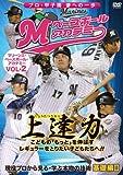 マリーンズ・ベースボール・アカデミーVol.2 [DVD]
