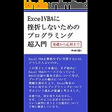 Excel VBA に挫折しないためのプログラミング超入門 (基礎から応用まで)