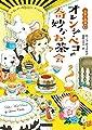 オレンジ・ペコの奇妙なお茶会 (コージーブックス)