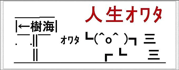 2ちゃんねる 人生オワタ タオル | ホビー 通販 - Amazon.co.jp