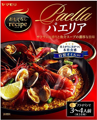 Two Prime 205G   Of Yamamori Hospitality Recipe Paella  Parallel Import