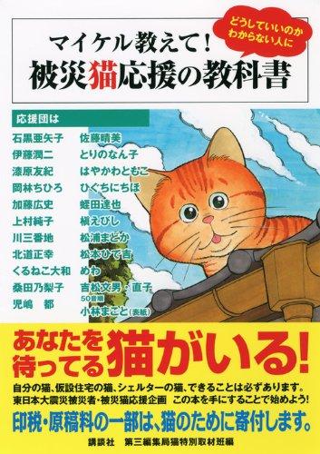 マイケル教えて!被災猫応援の教科書 (KCデラックス)