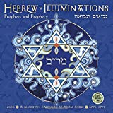 Hebrew Illuminations 2016 Jewish Wall Calendar