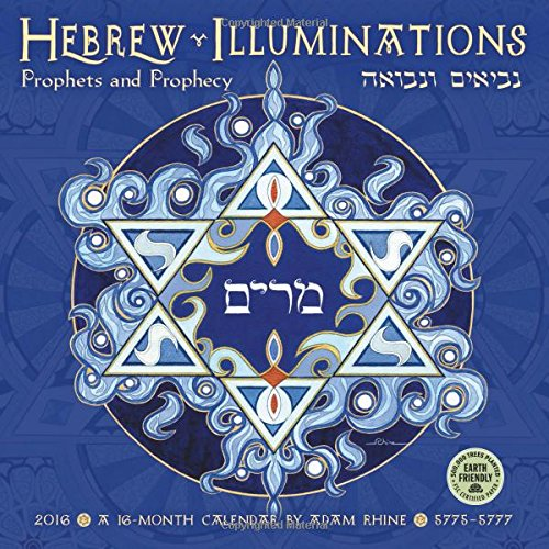 UPC 762109002209, Hebrew Illuminations 2016 Jewish Wall Calendar