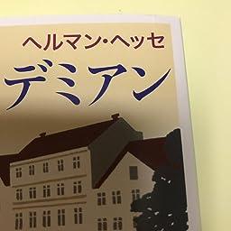 Amazon Co Jp デミアン 新潮文庫 Ebook ヘルマン ヘッセ 高橋 健二 Kindleストア