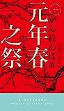 元年春之祭 (ハヤカワ・ミステリ)