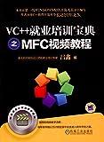 VC++就业培训宝典之MFC视频教程(附光盘)