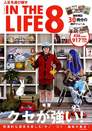 IN THE LIFE 2018年Vol.8 大きい表紙画像