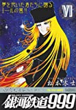 Galaxy Express 999 [My First WIDE] Vol.6