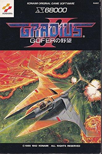 グラディウスII ゴーファーの野望 X68000 B00O550I5S Parent