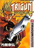トライガンマキシマム (1) (YKコミックス (842))
