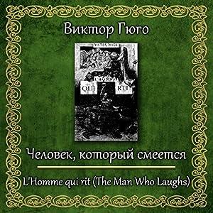 Chelovek, kotoryy smeyotsya Audiobook