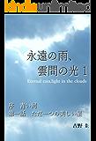 永遠の雨、雲間の光1: 序『青い河』 第一話『ただ一つの美しい星』