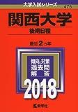 関西大学(後期日程) (2018年版大学入試シリーズ)