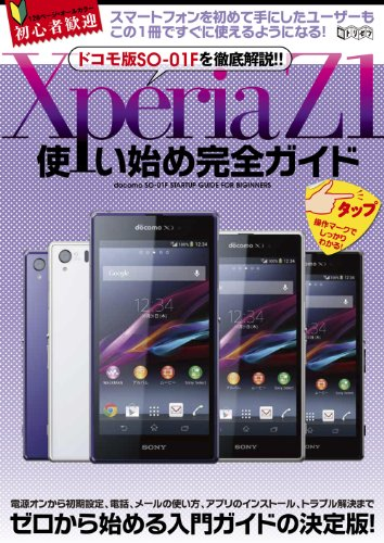 Xperia Z1使い始め完全ガイド 初めてのスマホでもすぐに使えるようになる!