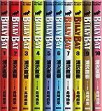 BILLY BAT (ビリーバット) コミックセット (モーニングKC) [マーケットプレイスセット]