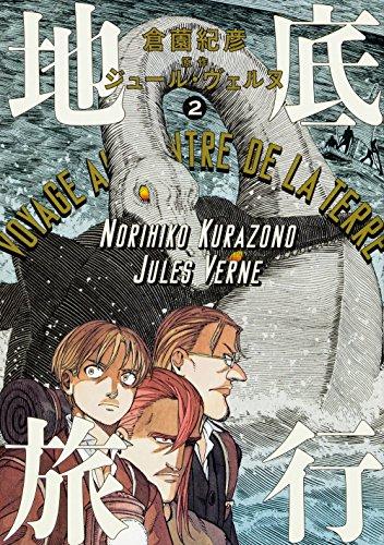 地底旅行 2 (ビームコミックス)