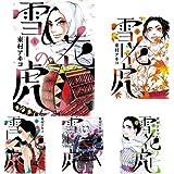 雪花の虎 1-7巻 新品セット (クーポン「BOOKSET」入力で+3%ポイント)