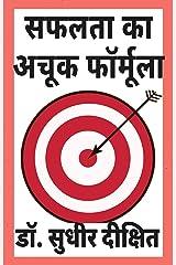 Safalta ka Achook Formula (Hindi Edition) Kindle Edition