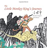 img - for The Little Monkey King's Journey: Stories of the Chinese Zodiac, Retold in English and Chinese book / textbook / text book