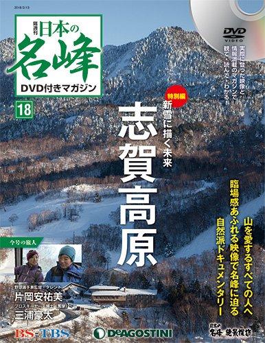 日本の名峰 DVD付きマガジン 18号 (志賀高原) [分冊百科] (DVD付)