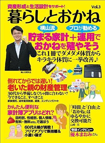 暮らしとおかね vol.3