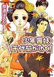 少年舞妓・千代菊がゆく!―「秘密」の告白 (コバルト文庫)
