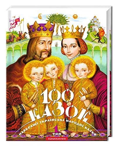 Download 100 kazok. Tom 1 pdf epub