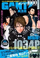 GANTZ the 1000 vol.3