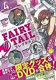 月刊 FAIRY TAIL コレクション Vol.4 (講談社キャラクターズA)