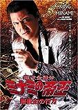 難波金融伝 ミナミの帝王(54)賠償金の行方 [DVD]