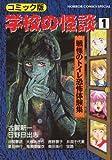 学校の怪談―コミック版 (1) (Horror comics special)