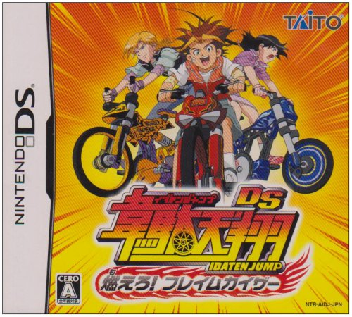 idatenshou-ds-moero-flame-kaiser-japan-import
