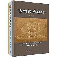 古生物学原理(第3版)