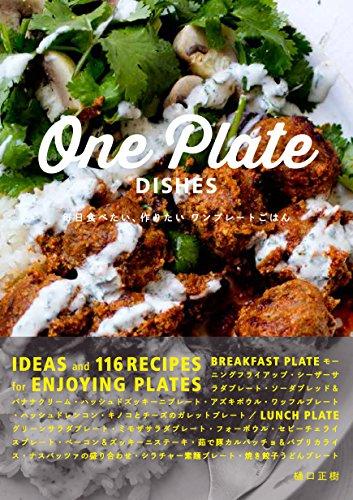 One Plate DISHES 毎日食べたい、作りたい ワンプレートごはん