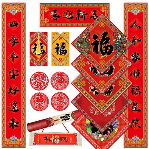 Wufu Blessings 2018 Traditional Chinese New Year Paintings and Couplets Wall Stickers Decorations Big Fu Chinese Character Card Duilian Chun Lian for Party Decor (Happy Chinese Lunar New Year)