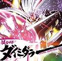 TVアニメ「健全ロボ ダイミダラー」 オリジナルサウンドトラックの商品画像