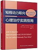 短程动力取向心理治疗实践指南:核心冲突关系主题疗法